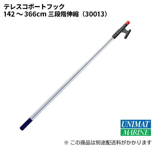 テレスコープ ボートフック 3段伸縮式 142~366cm(30013)