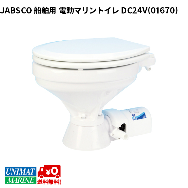 ジャブスコ JABSCO 電動マリン トイレ 船舶用 DC24V 37010-0096