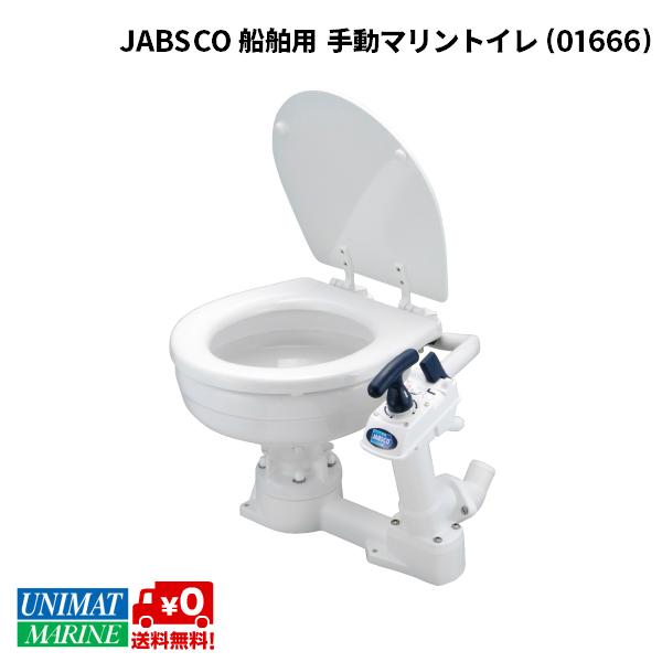 JABSCO 船舶用 手動マリントイレ
