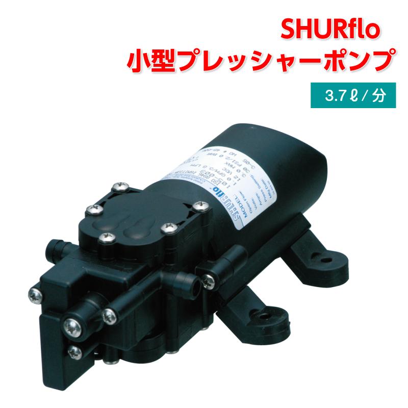 シャフロ SHURFLO プレッシャーポンプ 1GPM 12V | ボート 船 船舶 ボート用品 ポンプ 船舶用品 用品 グッズ 用具 マリン用品