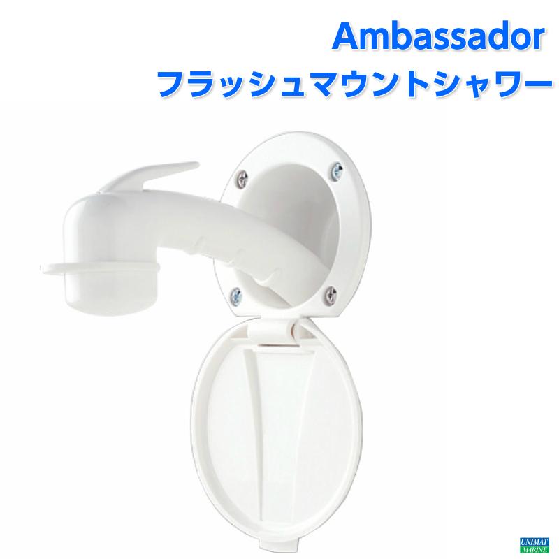 Ambassador フラッシュマウント シャワーヘッド 137-0000-WH | ボート 船 用品 キャンピングカー シャワー 用具 マリン用品