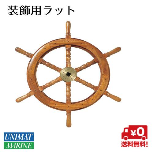 舵輪 ダリン ラット76cm 装飾用