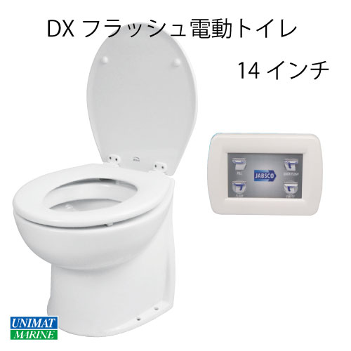 DXフラッシュトイレ 14インチ 24V 58260-1024 商品番号:35631 【ユニマットマリン・大沢マリン・ボート用品・船舶】