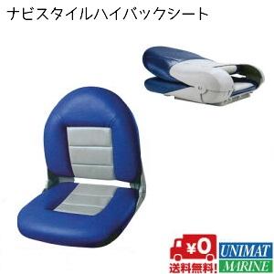 ナビスタイルハイバックシート 商品番号:36621 【ユニマットマリン・大沢マリン・ボート用品・船舶】