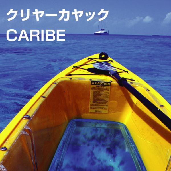 【送料はお問い合わせ下さい】クリアー 透明 カヌー/クリアーカヤック カリブ イエロー
