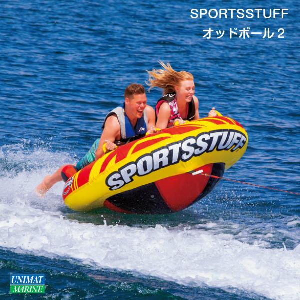 【送料無料】SPORTSSTUFF オッドボール2 トーイングチューブ 1-2人乗り | ボート 1人 2人 トーイング グッズ 二人乗り 浮き輪 浮輪 フロート うきわ 大人 大人用 子供 子供用 子ども おしゃれ フロートボート プール 海水浴 海 親子 ビーチグッズ ビーチ ジェットスキー