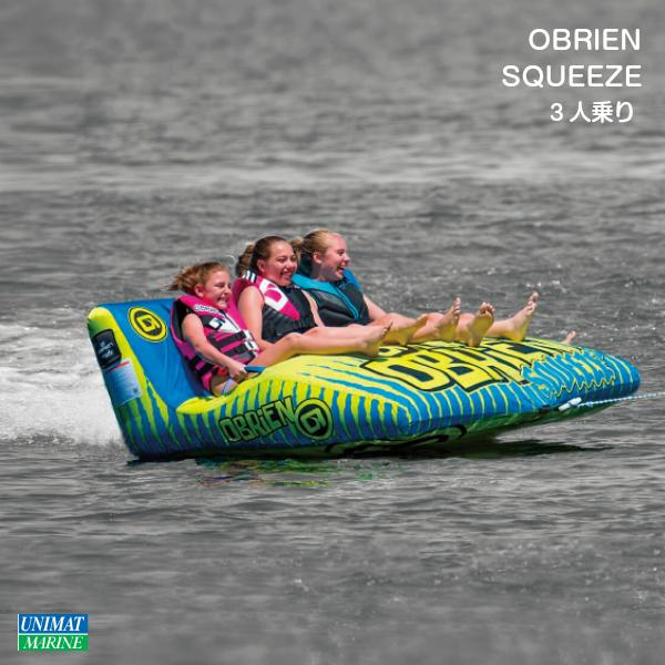 オブライエン トーイングチューブ スクイーズ 3人乗り | ボート 3人 トーイング グッズ 3人用 浮き輪 浮輪 フロート ウキワ うきわ 大人 大人用 子供 子供用 子ども おしゃれ フロートボート プール 海水浴 海 親子 キッズ 小学生 ビーチグッズ ビーチ ジェットスキー