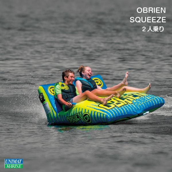 オブライエン トーイングチューブ スクイーズ 2人乗り | ボート 二人乗り トーイング 2人 グッズ 浮き輪 浮輪 フロート ウキワ うきわ 大人 大人用 子供 子供用 子ども おしゃれ フロートボート プール 海水浴 海 親子 キッズ 小学生 ビーチグッズ ビーチ ジェットスキー