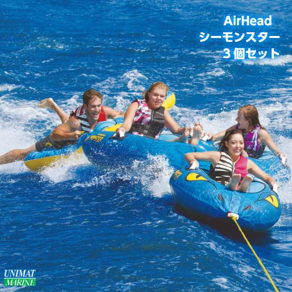 【あす楽】AirHead シーモンスター AHSM-418 1~4人乗り 3個 セット | トーイングチューブ 1人 2人 3人 4人 トーイングチューブ4人 乗り 用 ボート トーイング 海水浴 グッズ 浮き輪 浮輪 うきわ 大人 大人用 子供 子供用 プール 海 親子 キッズ ビーチグッズ ジェットスキー