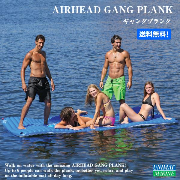 ギャングプランク AIRHEAD GANG PLANK インフレ―タブルマット 最大6人まで使用可