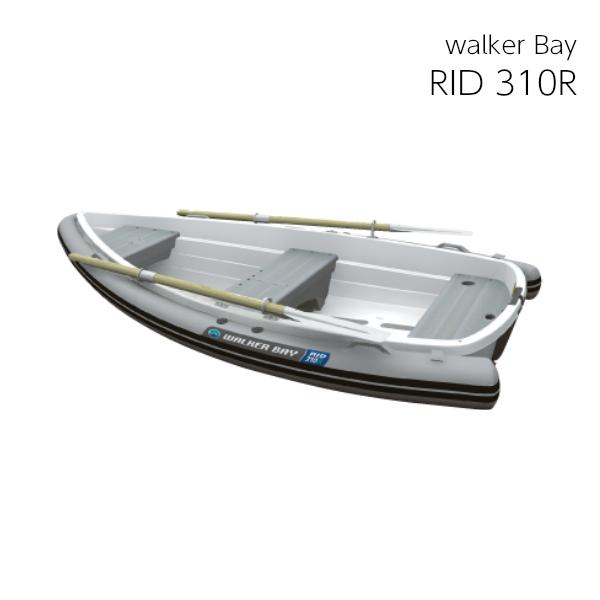 【沖縄、離島への送料はお問合せ下さい】Walker Bay ウォーカーベイ RID310R   船 ボート 釣り フィッシング 免許なし 免許不要 船外機 初心者 家族 子供連れ 2馬力 魚釣り 夏休み お盆休み