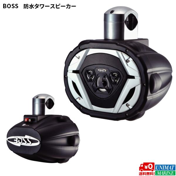 BOSS 防水タワースピーカー 商品番号:35019 【ボート・水上バイク・PWC・マリンスピーカー・屋外・オーディオ】
