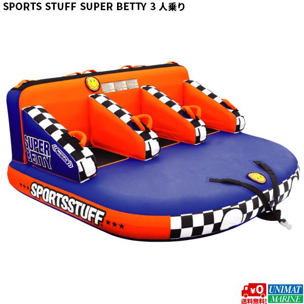 SPORTS STUFF スポーツスタッフ スーパーベティ SUPER BETTY トーイングチューブ 3人乗り