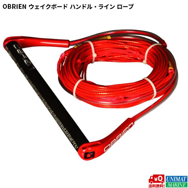 オブライエン OBRIEN ウェイクボード ハンドル・ライン ロープ TEAM HANDLE W/ ARMOR LINE 全長80ft