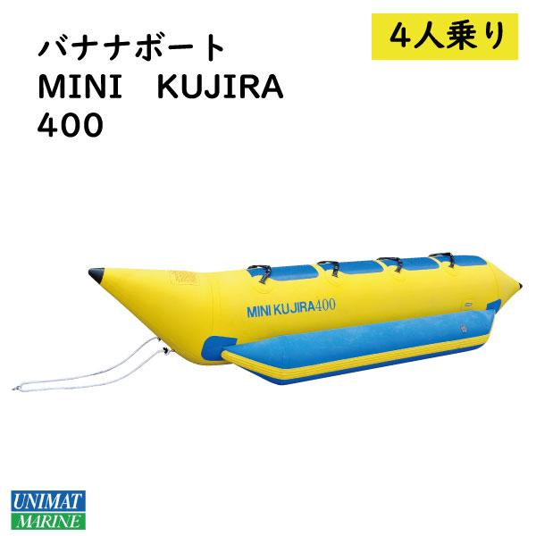 ミニクジラ バナナボート 4人乗り | トーイングチューブ4人 トーイングチューブ ボート 4人 トーイング グッズ 浮き輪 浮輪 フロート ウキワ うきわ 大人 大人用 子供 子供用 子ども フロートボート プール 海水浴 海 親子 キッズ ビーチグッズ ビーチ ジェットスキー