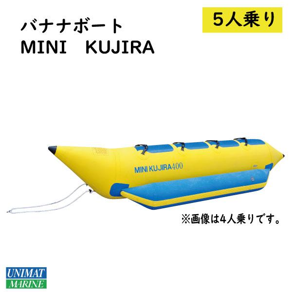 ミニクジラ バナナボート 5人乗り | トーイングチューブ ボート 大勢 トーイング グッズ 5人 複数 浮き輪 浮輪 フロート ウキワ うきわ 大人 大人用 子供 子供用 子ども おしゃれ フロートボート プール 海水浴 海 親子 キッズ 小学生 ビーチグッズ ビーチ ジェットスキー
