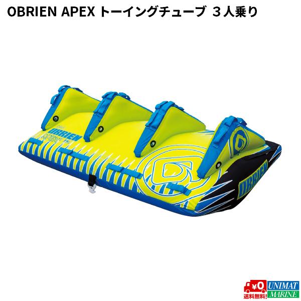OBRIEN(オブライエン)APEX (アペックス) トーイングチューブ 3人乗り 海 ナイロンフルカバー L162.5×W215cm