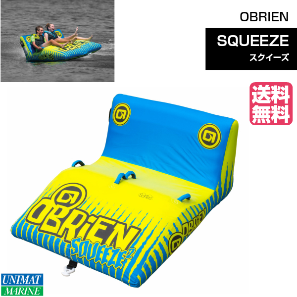 OBRIEN トーイングチューブ スクイーズ SQUEEZE 2人乗り