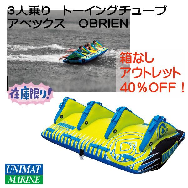 【化粧箱なし】【展示品】OBRIEN(オブライエン)APEX (アペックス) トーイングチューブ 3人乗り 海 ナイロンフルカバー L162.5×W215cm