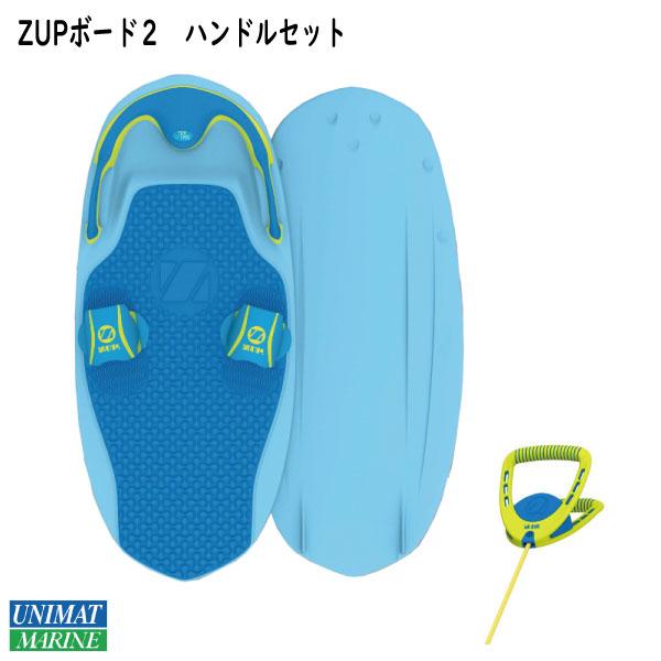 ZUP ザップボード2 ボード&ハンドルセット(ダブルザップハンドル3) グリーン/オレンジ 商品番号:40830【ユニマットマリン・大沢マリン・ウェイクボード・ザップボード・ZUPボード・ニーボード】