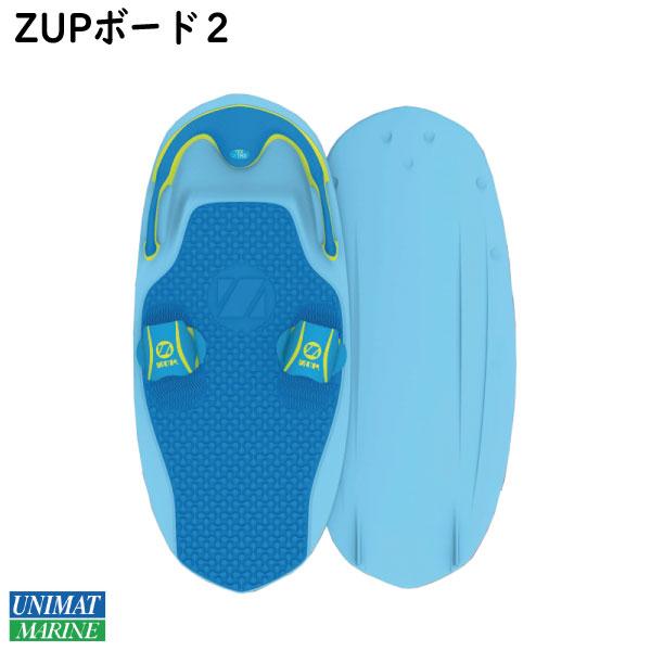 ZUP ザップボード2 ボードのみ 商品番号:40829【ユニマットマリン・大沢マリン・ウェイクボード・ザップボード・ZUPボード・ニーボード・シルバー・ブルー】