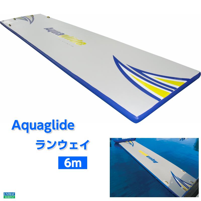 アクアグライド aquaglide ランウェイ 6m | 水上遊具 ウォータートイ マリンレジャー ビーチ ビーチリゾート プール 海 レジャースポーツ マリンスポーツ お盆休み 夏休み レジャー 海 フロート 浮き輪