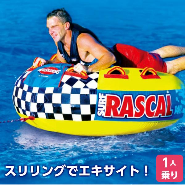 スポーツスタッフ トーイングチューブ ラスカル 1人乗り | ボート ひとり 1人用 浮き輪 浮輪 フロート ウキワ うきわ 大人 大人用 子供 子供用 子ども おしゃれ フロートボート プール 海水浴 海 プール用品 親子 ビーチグッズ 海遊び 水遊び ビーチ 夏 ジェットスキー