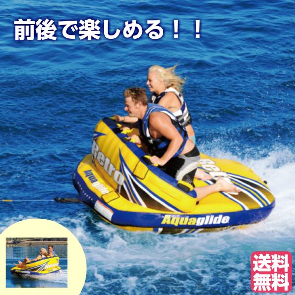 AQUAGLIDE トーイングチューブ レトロ 2人乗り | ボート 二人乗り トーイング 2人 グッズ 浮き輪 浮輪 フロート ウキワ うきわ 大人 大人用 子供 子供用 子ども おしゃれ フロートボート プール 海水浴 海 親子 キッズ 小学生 ビーチグッズ ビーチ ジェットスキー