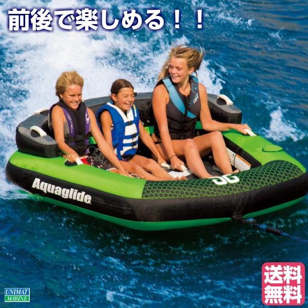AQUAGLIDE トーイングチューブ スーパークロス 3人乗り | ボート 三人乗り トーイング 3人 グッズ 浮き輪 浮輪 フロート ウキワ うきわ 大人 大人用 子供 子供用 子ども おしゃれ フロートボート プール 海水浴 海 親子 キッズ 小学生 ビーチグッズ ビーチ ジェットスキー