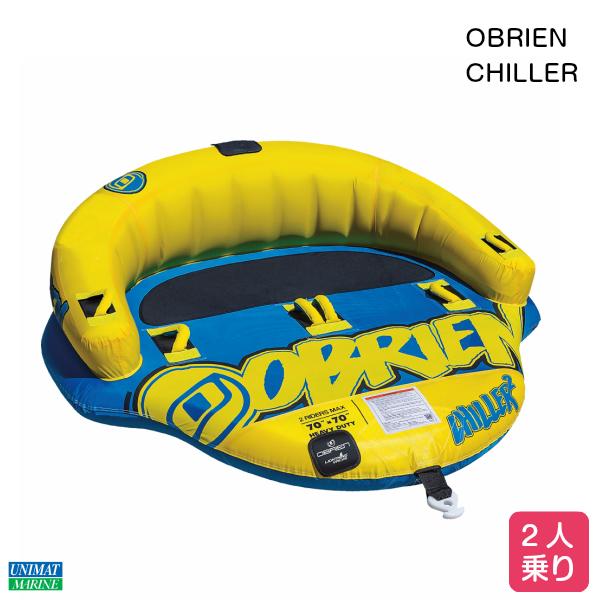 オブライエン トーイングチューブ チラー 2人乗り | ボート 二人乗り トーイング 2人 グッズ 浮き輪 浮輪 フロート ウキワ うきわ 大人 大人用 子供 子供用 子ども おしゃれ フロートボート プール 海水浴 海 親子 キッズ 小学生 ビーチグッズ ビーチ ジェットスキー