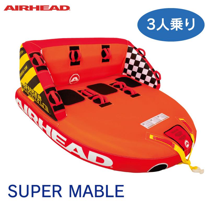 送料無料限定セール中 AIRHEAD SUPER MABLE 3人乗り 商品番号:43054 エアヘッド トーイングチューブ スーパーマーブル プール レジャー 海 返品交換不可