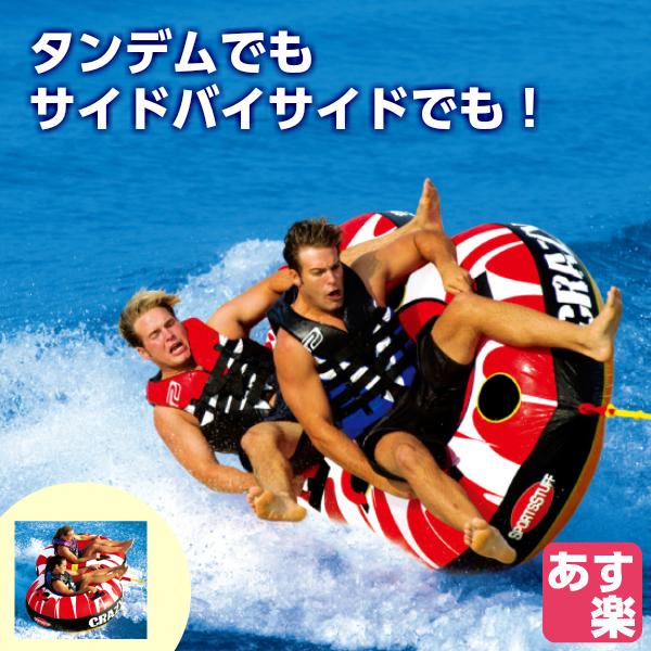 【あす楽】【送料無料】スポーツスタッフ トーイングチューブ 2人乗り クレイジー8   トーイングチューブ 2人 二人 タンデムスタイル 用 ボート トーイング 海水浴 グッズ 浮き輪 浮輪 うきわ 大人 大人用 子供 海 親子 キッズ ビーチグッズ ジェットスキー 二人乗り