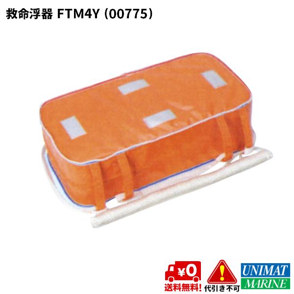 小型船舶法定備品 救命浮器 FTM4Y 4人用(00775) 【船舶 船 救命 船舶用品 救命器具】