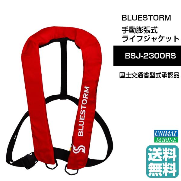 高階救命器具 救命胴衣 新基準対応 手動膨脹式 首掛け レッド BSJ-2300RS