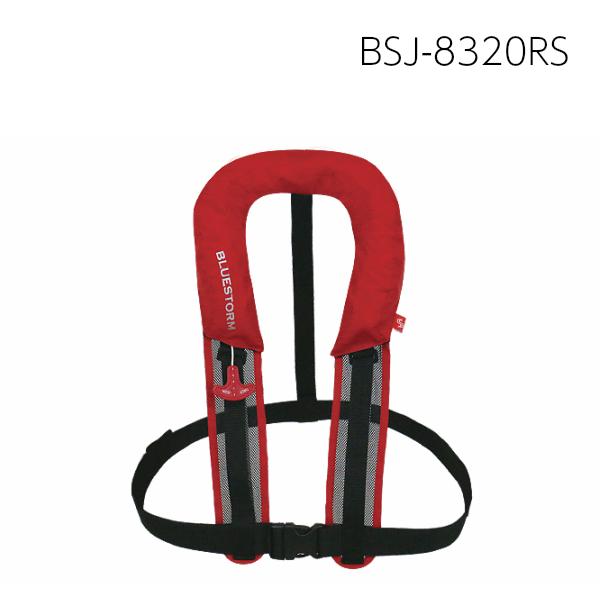 ブルーストーム BLUESTORM 自動膨張式 ライフジャケット レールシステム サスペンダーモデル レッド BSJ-8320RS 赤 救命胴衣 桜マーク 船 ボート 大人