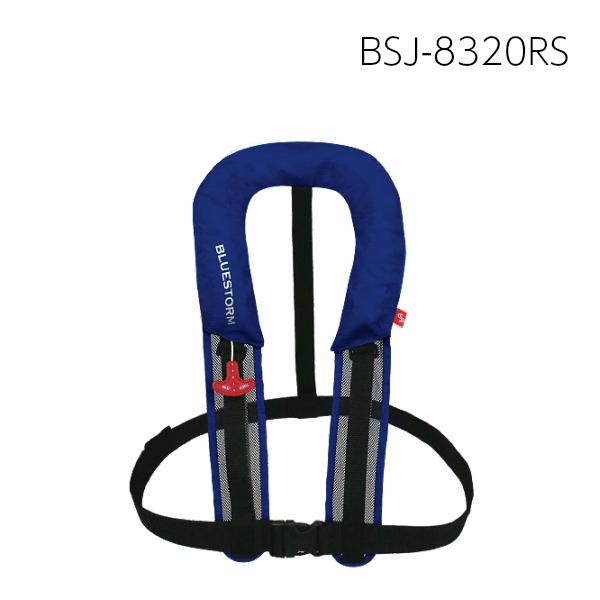 ブルーストーム BLUESTORM 自動膨張式 ライフジャケット レールシステム サスペンダーモデル ブルー BSJ-8320RS 青 救命胴衣 桜マーク 船 ボート 大人