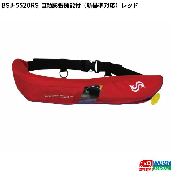 ブルーストーム BLUESTORM 自動膨張式 ライフジャケット ベルト式 レッド BSJ-5520RS 赤 救命胴衣 桜マーク 船 ボート 大人