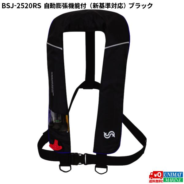 ブルーストーム BLUESTORM 自動膨張式 ライフジャケット ブラック BSJ-2520RS