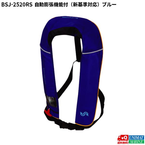 ブルーストーム BLUESTORM 自動膨張式 ライフジャケット ブルー BSJ-2520RS
