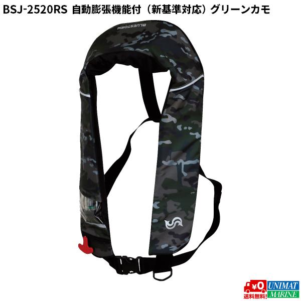 ブルーストーム BLUESTORM 自動膨張式 ライフジャケット グリーンカモ BSJ-2520RS 商品番号:38837
