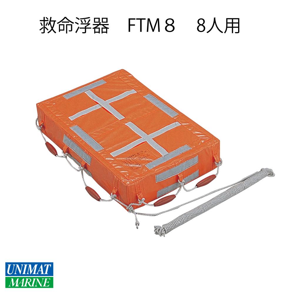 小型船舶法定備品 救命浮器 FTM-8 8人用(00777) 【船舶 船 救命 船舶用品 救命器具】