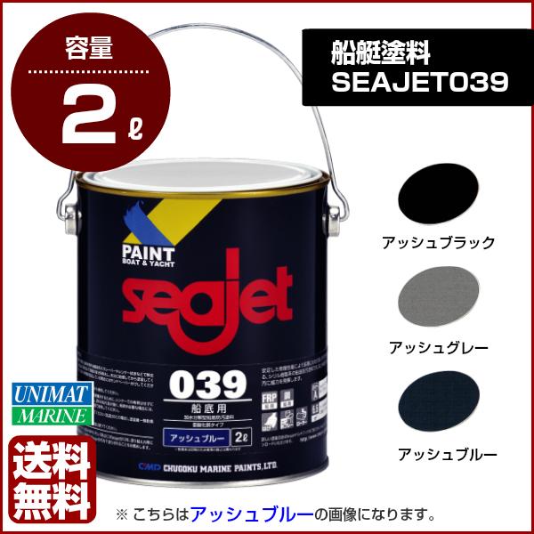 中国塗料 船底塗料 SEA JET039 2L アッシュグレー