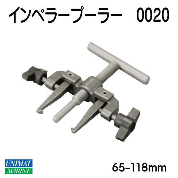 インペラープーラー 65~118mm