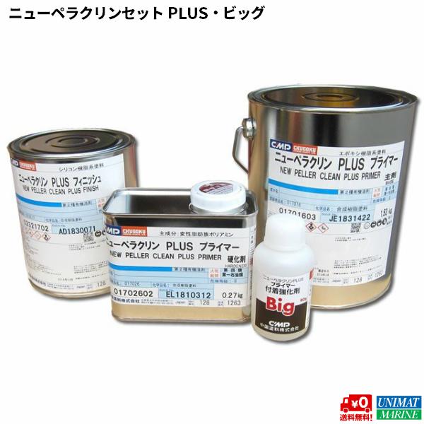 中国塗料 プロペラ用塗料 ニューペラクリンセットPLUS・ビッグ