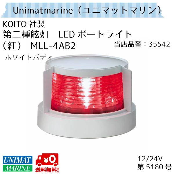 小糸製作所製 KOITO 第二種舷灯 左 紅 MLL-4AB2 ポートライト LED 第5180号 ホワイトボディ 12V/24V