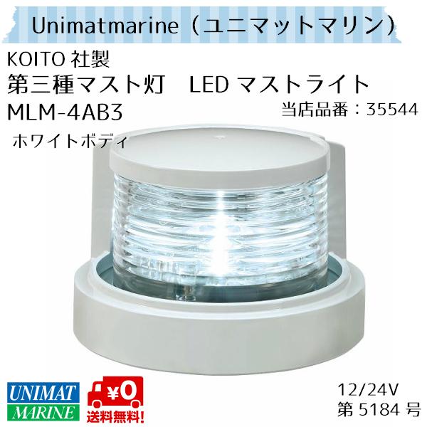 小糸製作所 KOITO LEDマストライト 第三種 前部灯 MLM-4AB3