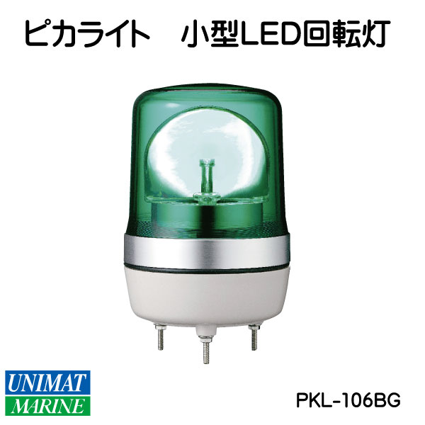 小型LED回転灯 PKL-106BG グリーン 緑 12V
