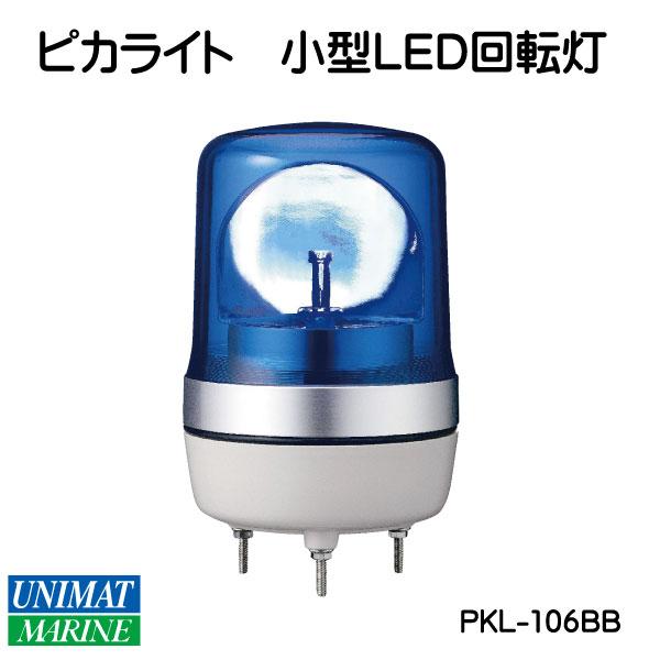 ピカライト 小型LED回転灯 PKL-106 ブルー 12V
