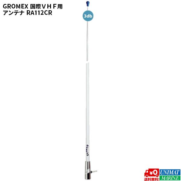 グロメックス GROMEX 国際VHF用 アンテナ RA112CR