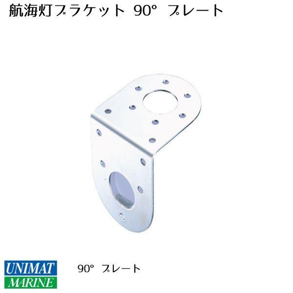 航海灯ブラケット 90度プレート 商品番号:33666 格安店 新着セール 製用 KOITO 小糸製作所